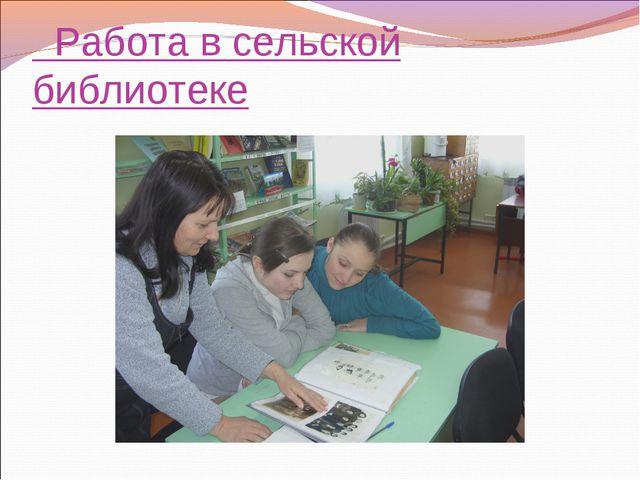 Работа в сельской библиотеке