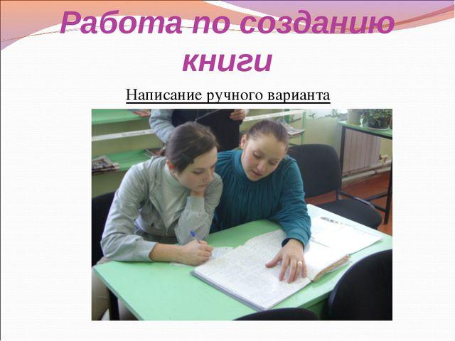 Работа по созданию книги Написание ручного варианта