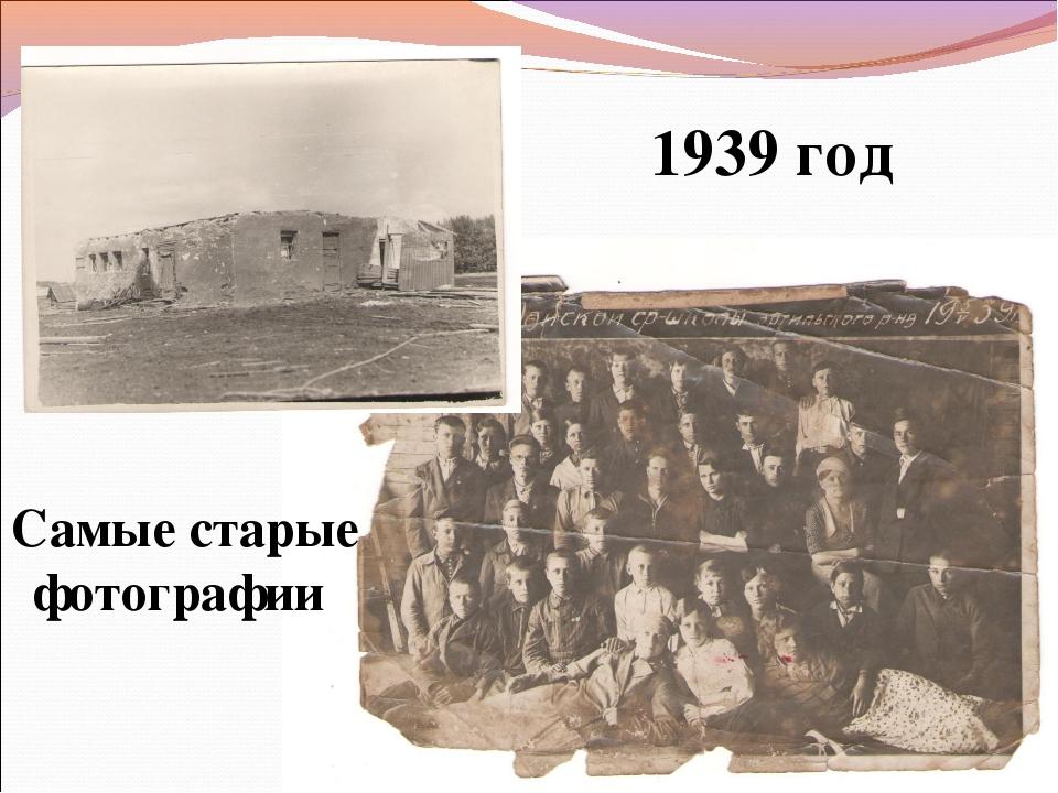 Самые старые фотографии 1939 год