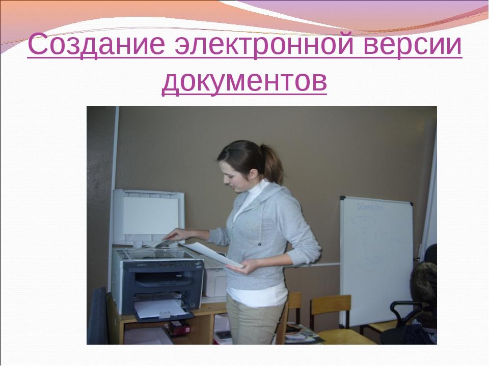 Создание электронной версии документов