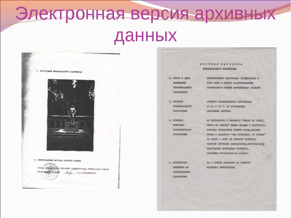 Электронная версия архивных данных