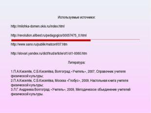 Используемые источники: http://milohka-domen.okis.ru/index.html http://revol