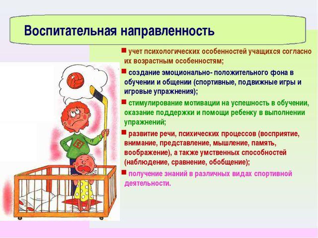 учет психологических особенностей учащихся согласно их возрастным особенност...