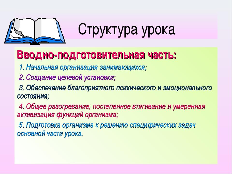 Структура урока Вводно-подготовительная часть: 1. Начальная организация зани...