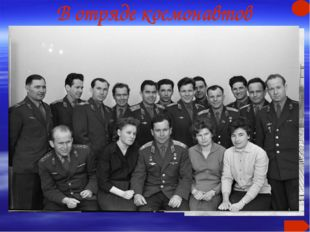 В 1962 году Валентина Терешкова была зачислена в отряд советских космонавтов
