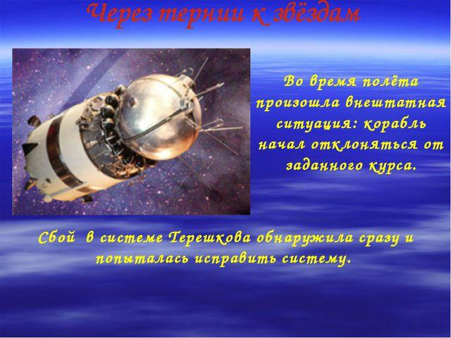 Во время полёта произошла внештатная ситуация: корабль начал отклоняться от з...