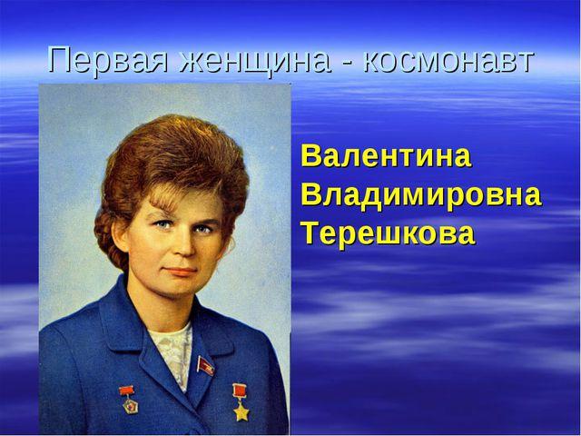 Первая женщина - космонавт Валентина Владимировна Терешкова