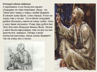 История одного наброска А юродивого я на толкучке нашел. Огурцами он там торг