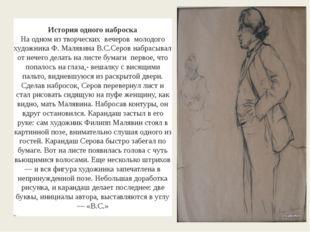 История одного наброска На одном из творческих вечеров молодого художника Ф.