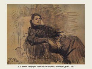 И.Е.Репин. «Портрет итальянской актрисы Элеоноры Дузе». 1891
