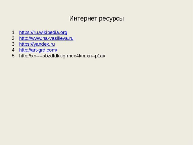 https://ru.wikipedia.org http://www.na-vasilieva.ru https://yandex.ru http://...