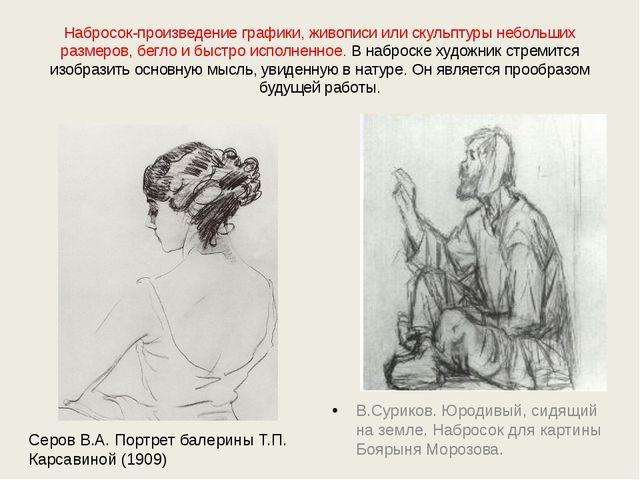 Набросок-произведение графики, живописи или скульптуры небольших размеров, бе...