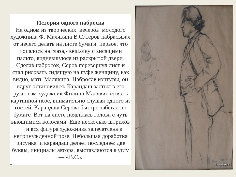 История одного наброска На одном из творческих вечеров молодого художника Ф....
