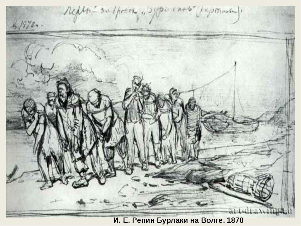 И. Е. Репин Бурлаки на Волге. 1870