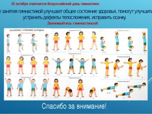 Спасибо за внимание! 25 октября отмечается Всероссийский день гимнастики. Рег