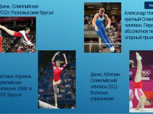 Алия Мустафина. Олимпийская чемпионка 2012г. Разновысокие брусья Александр Не