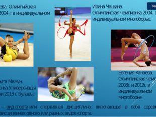 Алина Кабаева. Олимпийская чемпионка 2004 г. в индивидуальном многоборье. Евг