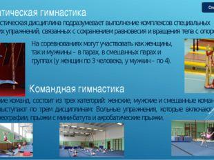 Эта гимнастическая дисциплина подразумевает выполнение комплексов специальных