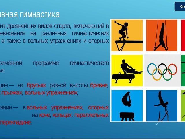 Спортивная гимнастика Это один из древнейших видов спорта, включающий в себя...