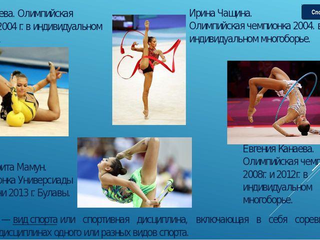 Алина Кабаева. Олимпийская чемпионка 2004 г. в индивидуальном многоборье. Евг...