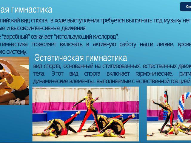 """В переводе """"аэробный"""" означает """"использующий кислород"""". Аэробная гимнастика п..."""
