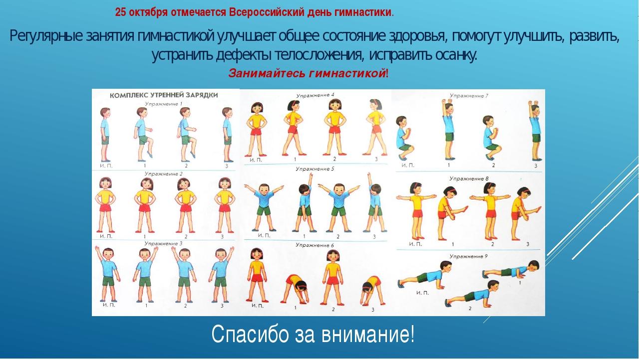 Спасибо за внимание! 25 октября отмечается Всероссийский день гимнастики. Рег...