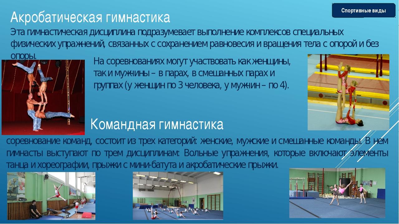 Эта гимнастическая дисциплина подразумевает выполнение комплексов специальных...