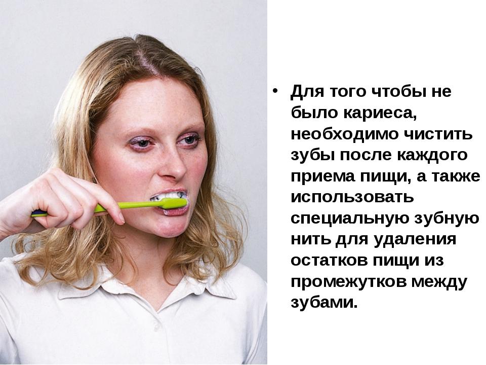 Как чистить зубы после операции