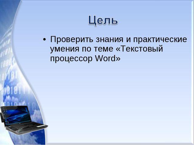 Проверить знания и практические умения по теме «Текстовый процессор Word»