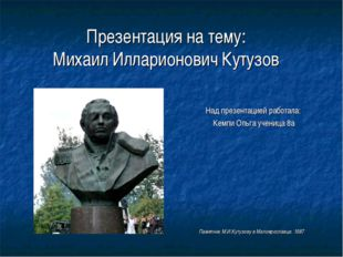 Презентация на тему: Михаил Илларионович Кутузов Над презентацией работала: К