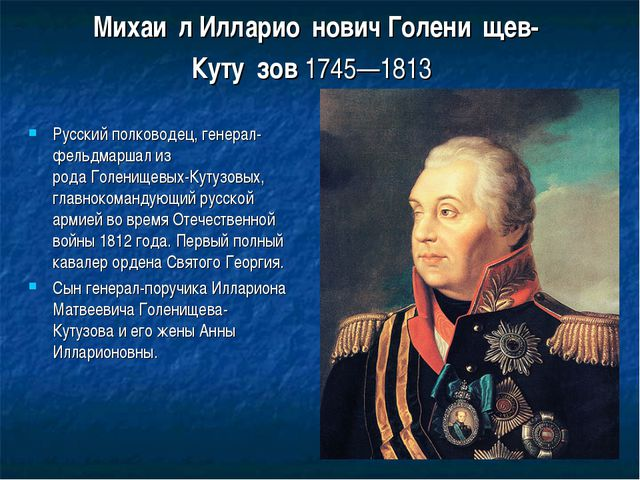 Михаи́л Илларио́нович Голени́щев-Куту́зов1745—1813 Русский полководец, генер...