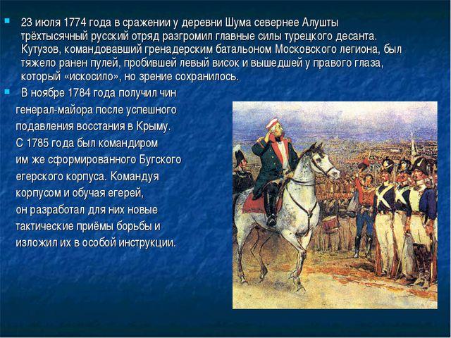 23 июля1774 года в сражении у деревниШумасевернее Алушты трёхтысячный русс...