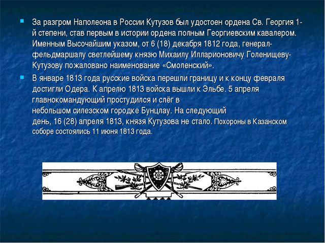 За разгром Наполеона в России Кутузов был удостоенордена Св. Георгия1-й сте...