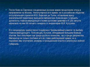 После боев за Смоленск соединенные русские армии продолжили отход в направлен