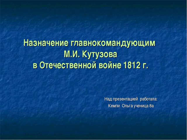 Назначение главнокомандующим М.И. Кутузова в Отечественной войне 1812 г. Над...