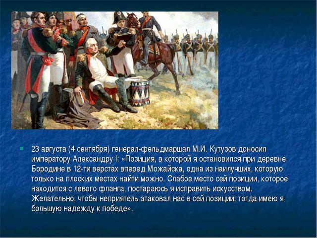 23 августа (4 сентября) генерал-фельдмаршал М.И. Кутузов доносил императору А...