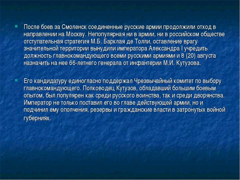 После боев за Смоленск соединенные русские армии продолжили отход в направлен...