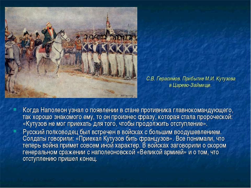 С.В. Герасимов. Прибытие М.И. Кутузова в Царево-Займище. Когда Наполеон узнал...