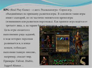 RPG (Real Play Game) – с англ. Реальная игра– Серия игр, объединённых по прин