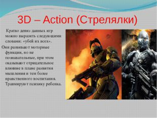 3D – Action (Стрелялки) Кратко девиз данных игр можно выразить следующими сло