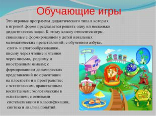 Обучающие игры Это игровые программы дидактического типа в которых вигровой
