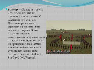 Strategy – (Strategy) – серия игр, объединённых по принципу жанра – военной к