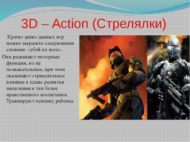 3D – Action (Стрелялки) Кратко девиз данных игр можно выразить следующими сло...