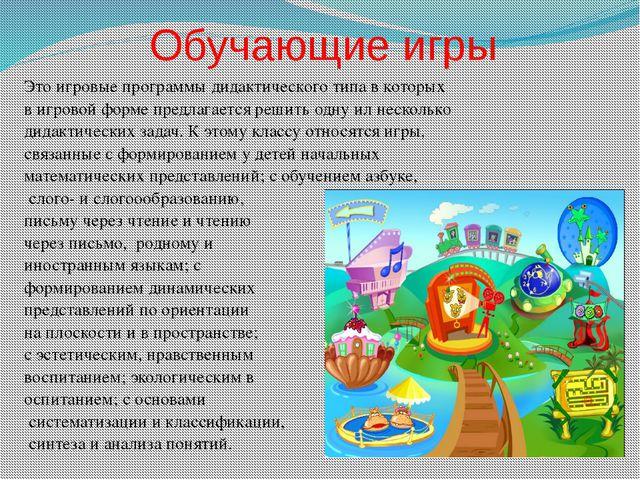 Обучающие игры Это игровые программы дидактического типа в которых вигровой...