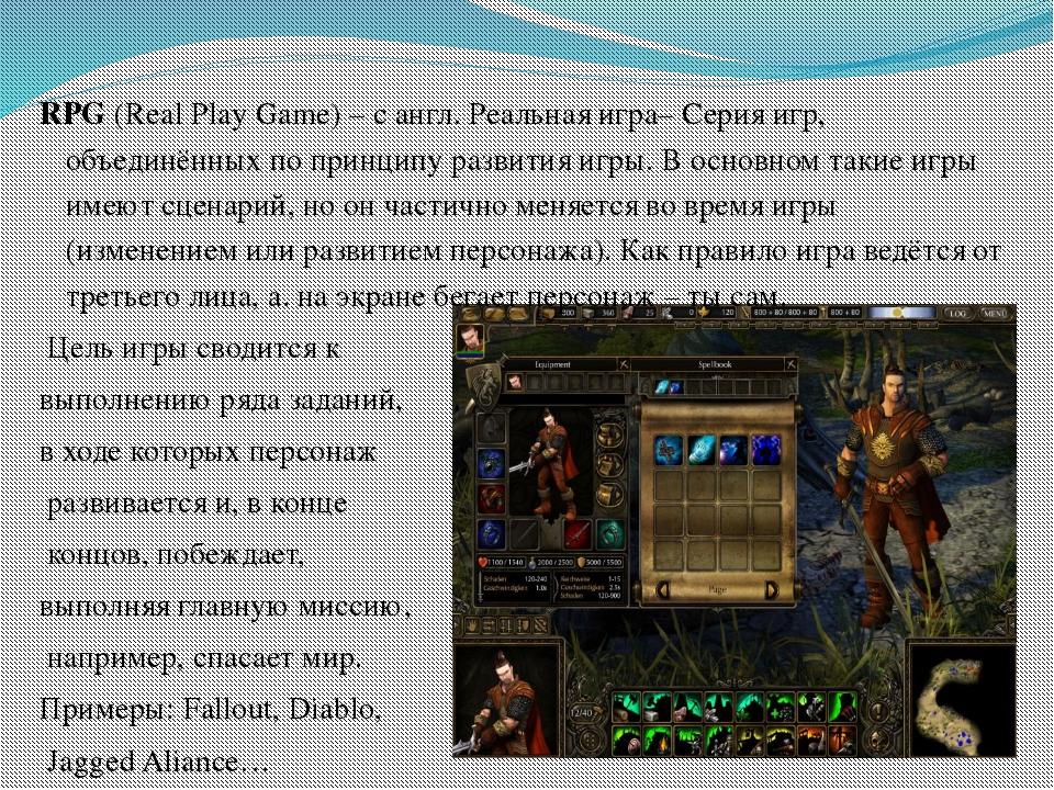 RPG (Real Play Game) – с англ. Реальная игра– Серия игр, объединённых по прин...