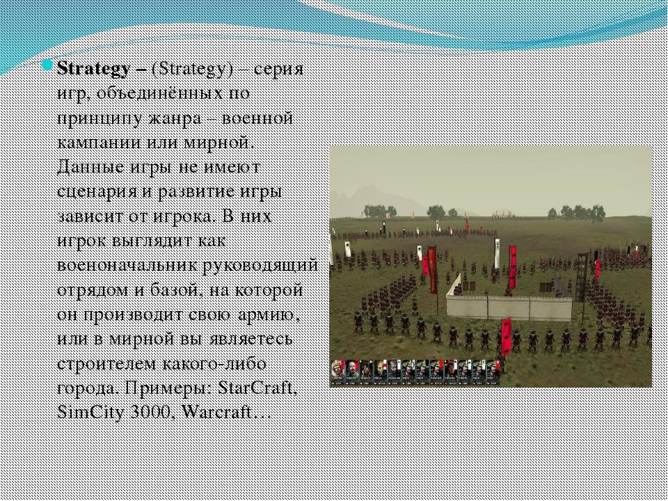 Strategy – (Strategy) – серия игр, объединённых по принципу жанра – военной к...
