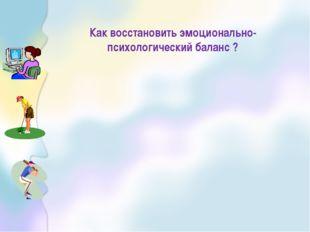 Как восстановить эмоционально- психологический баланс ? * 07/16/96 * ##
