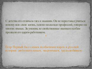 Петр Первый был самым необычным царем в русской истории: любознательным, энер