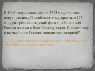 С 1721 года Российское государство стало империей, а Петр Великий – ее первым