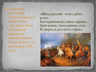 Александр Сергеевич Пушкин описал в своей поэме «Полтава» битву российской ар